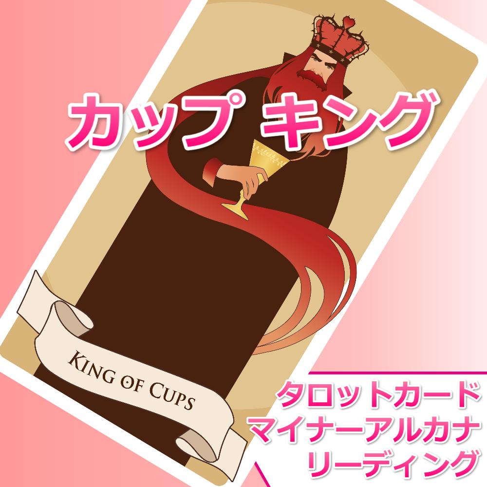 タロットカード「カップのキング(王)」の意味とリーディング