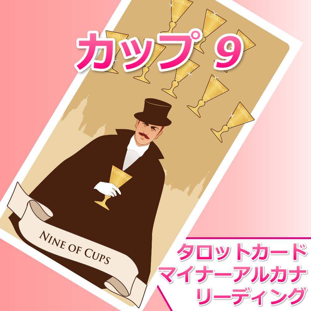 タロットカード「カップの9」の意味とリーディング