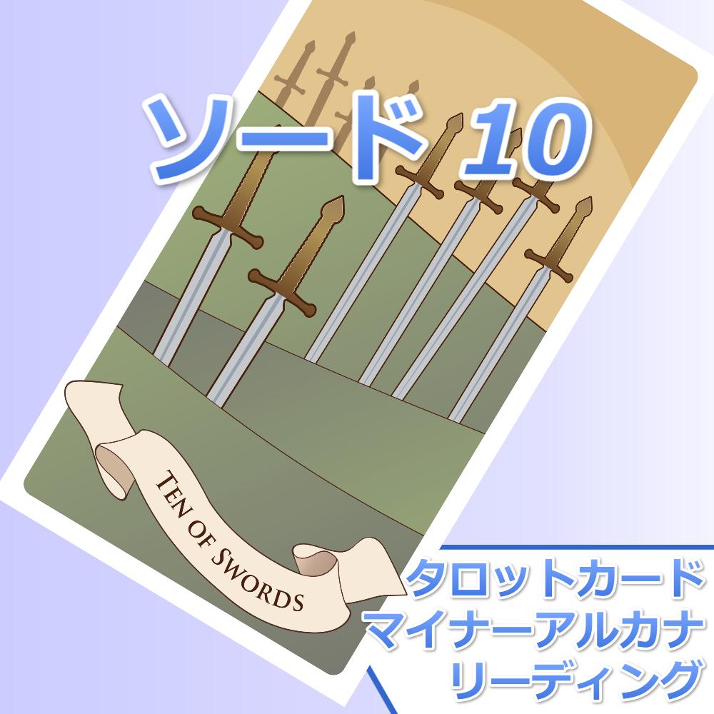 タロットカード「ソードの10」の意味とリーディング