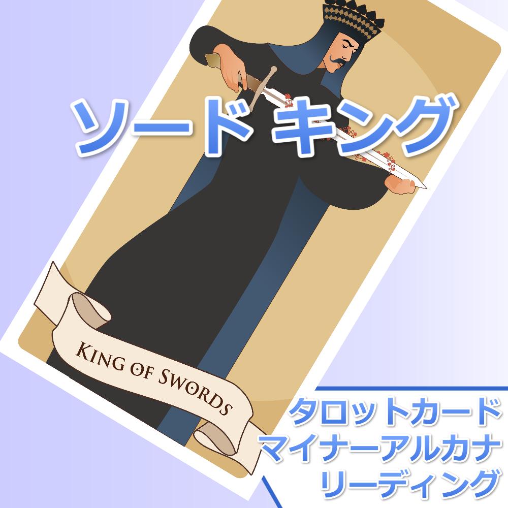 タロットカード「ソードのキング(王)」の意味とリーディング