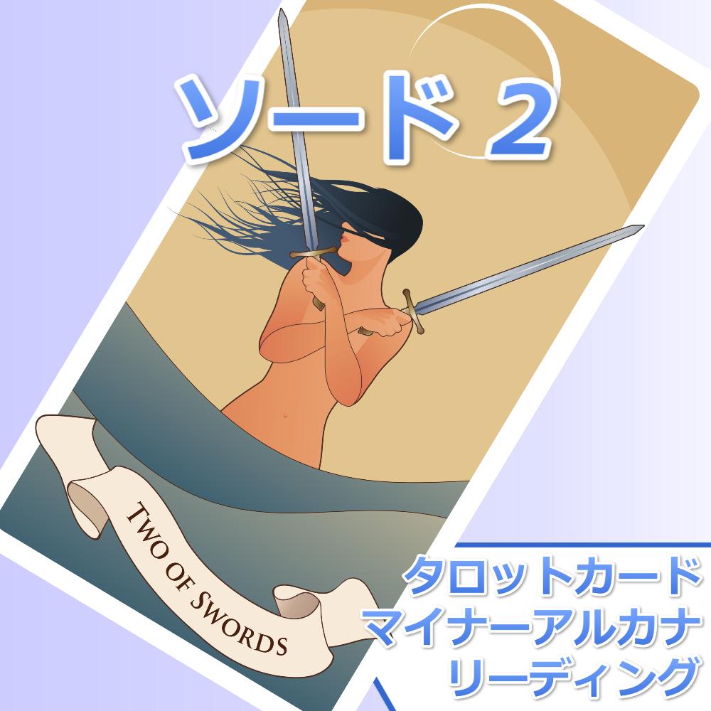 タロットカード「ソードの2」の意味とリーディング
