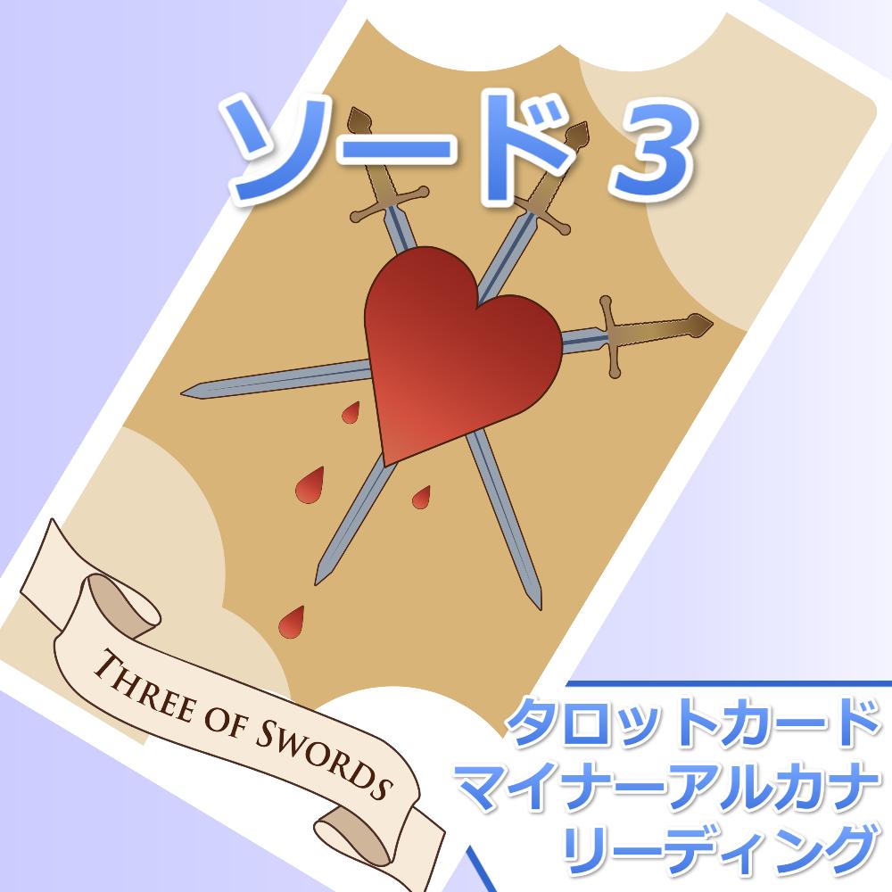 タロットカード「ソードの3」の意味とリーディング