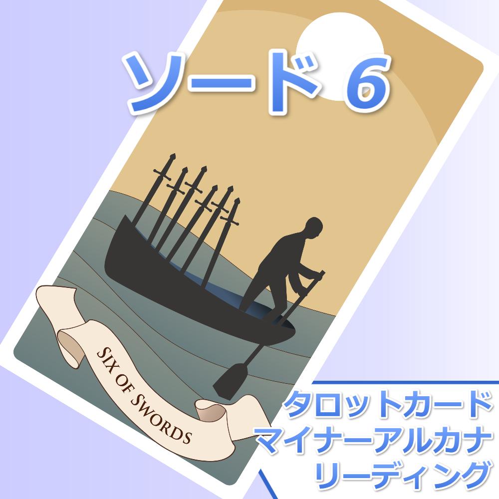 タロットカード「ソードの6」の意味とリーディング