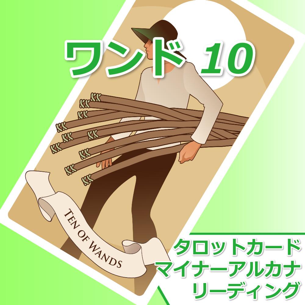 タロットカード「ワンドの10」の意味とリーディング