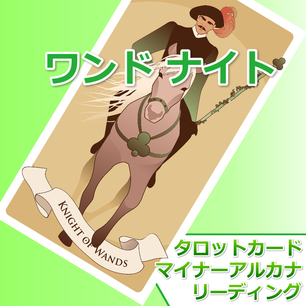 タロットカード「ワンドのナイト(騎士)」の意味とリーディング