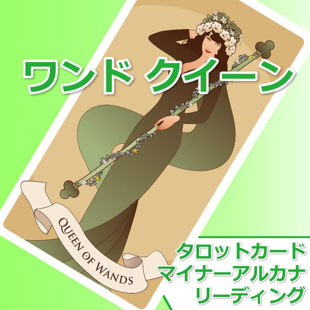 タロットカード「ワンドのクイーン(女王)」の意味とリーディング
