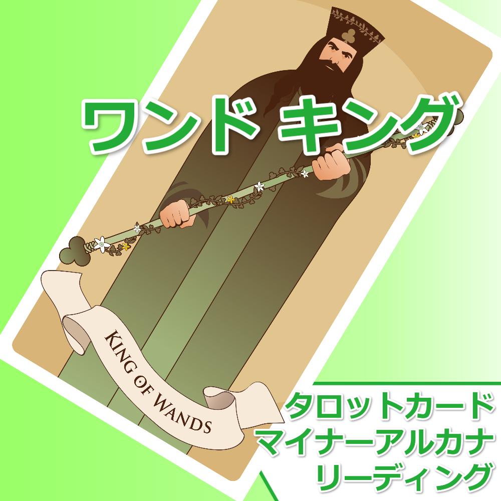 タロットカード「ワンドのキング(王)」の意味とリーディング