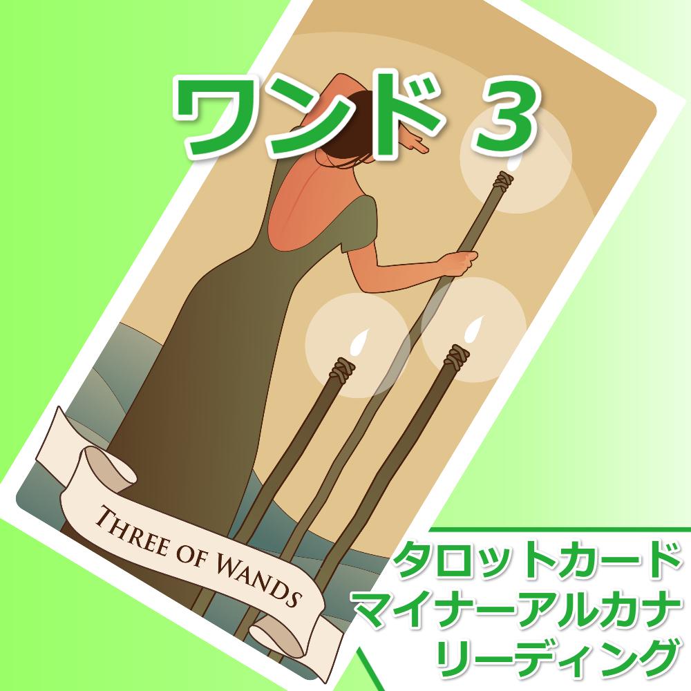 タロットカード「ワンドの3」の意味とリーディング