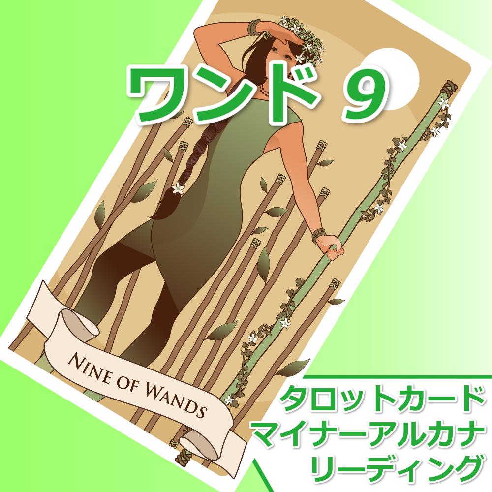 タロットカード「ワンドの9」の意味とリーディング