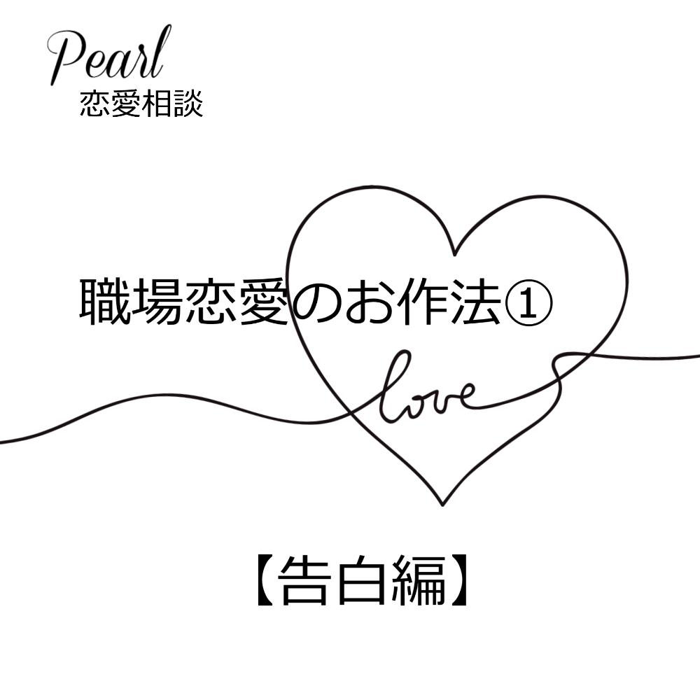 職場恋愛のお作法①【告白編】