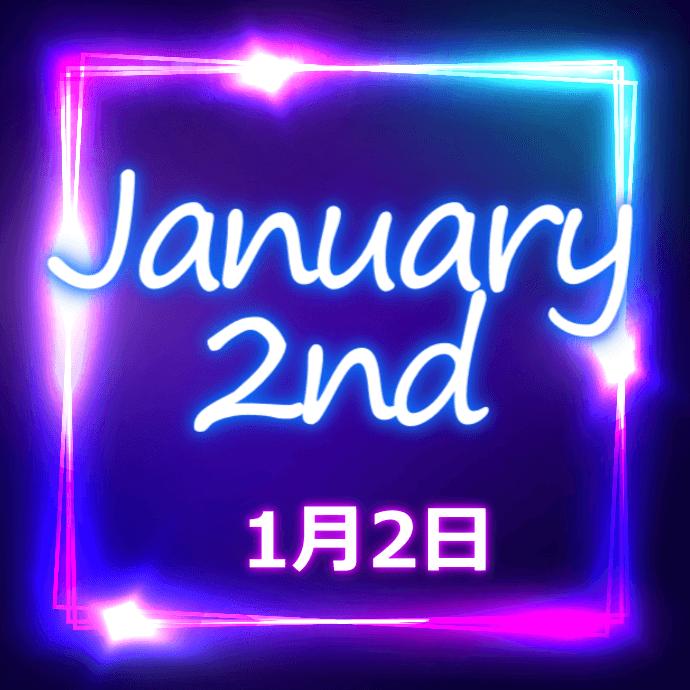 【誕生日占い】1月2日生まれの姫たち