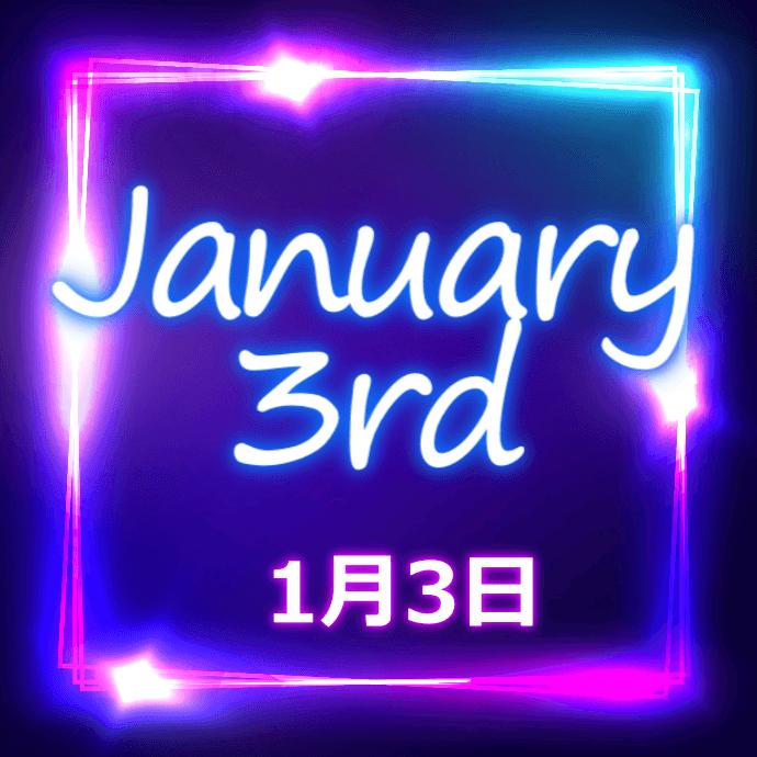 【誕生日占い】1月3日生まれの姫たち
