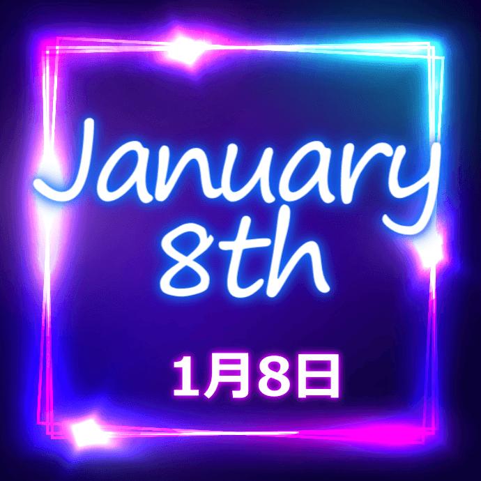 【誕生日占い】1月8日生まれの姫たち