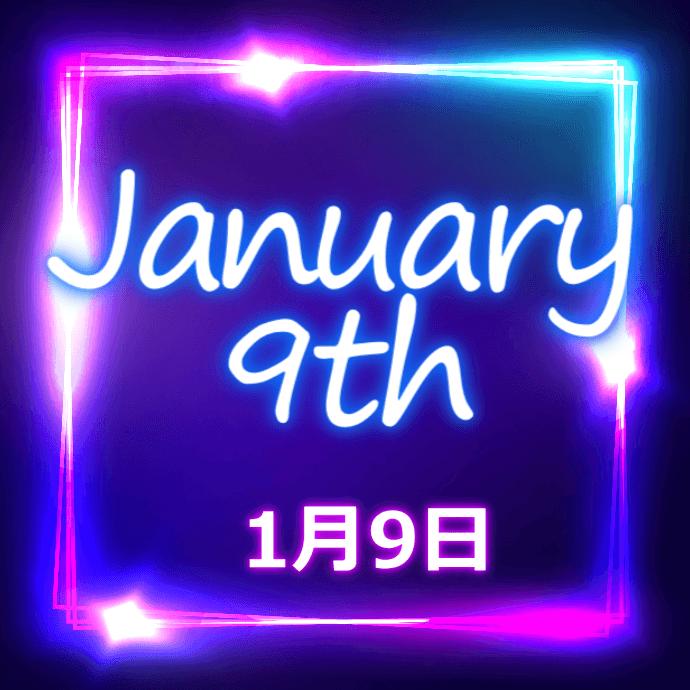 【誕生日占い】1月9日生まれの姫たち