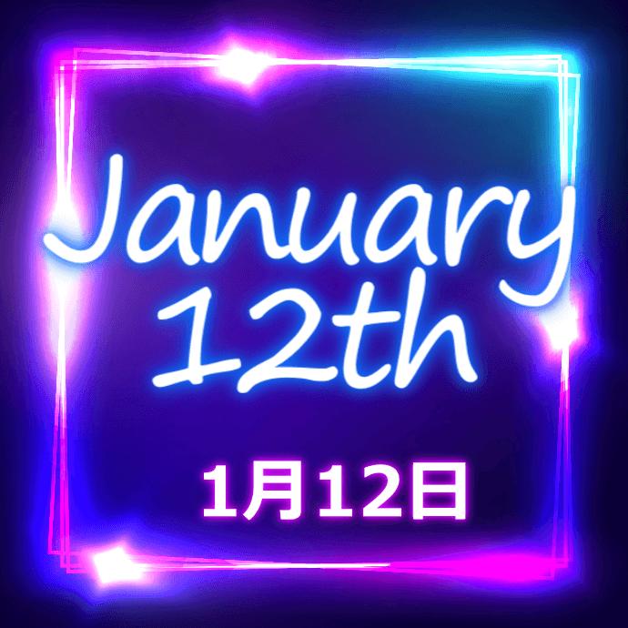 【誕生日占い】1月12日生まれの姫たち