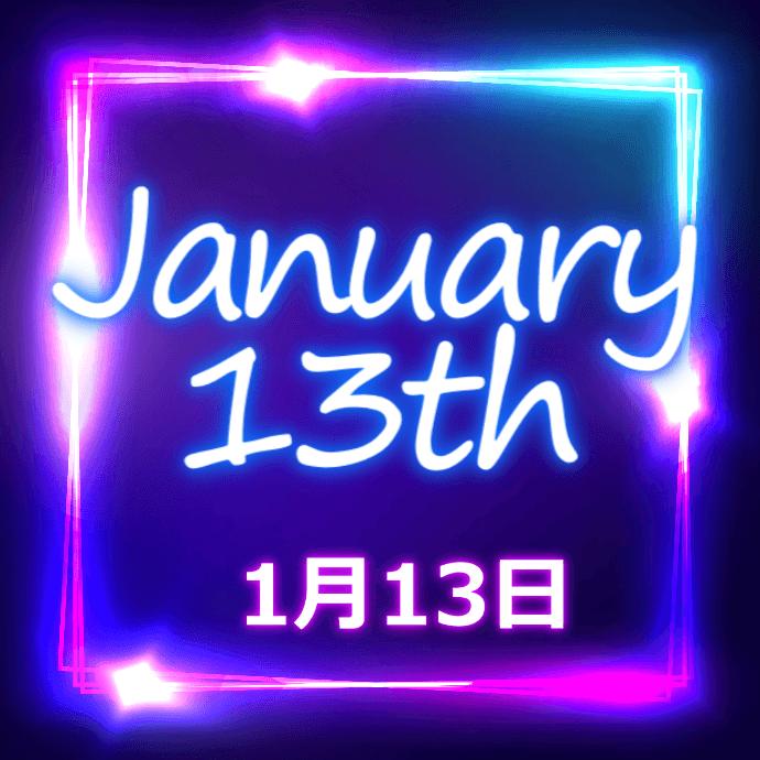 【誕生日占い】1月13日生まれの姫たち