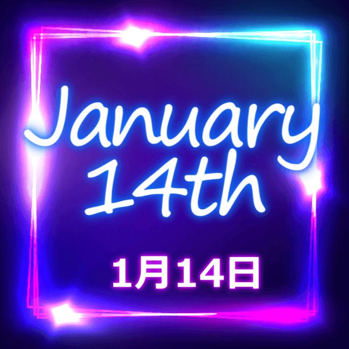 【誕生日占い】1月14日生まれの姫たち