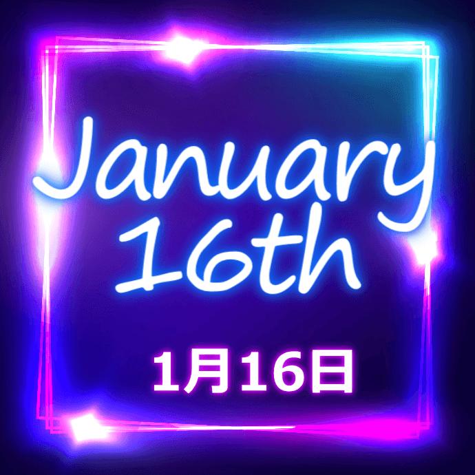 【誕生日占い】1月16日生まれの姫たち