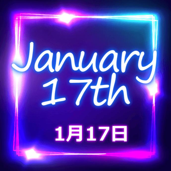 【誕生日占い】1月17日生まれの姫たち