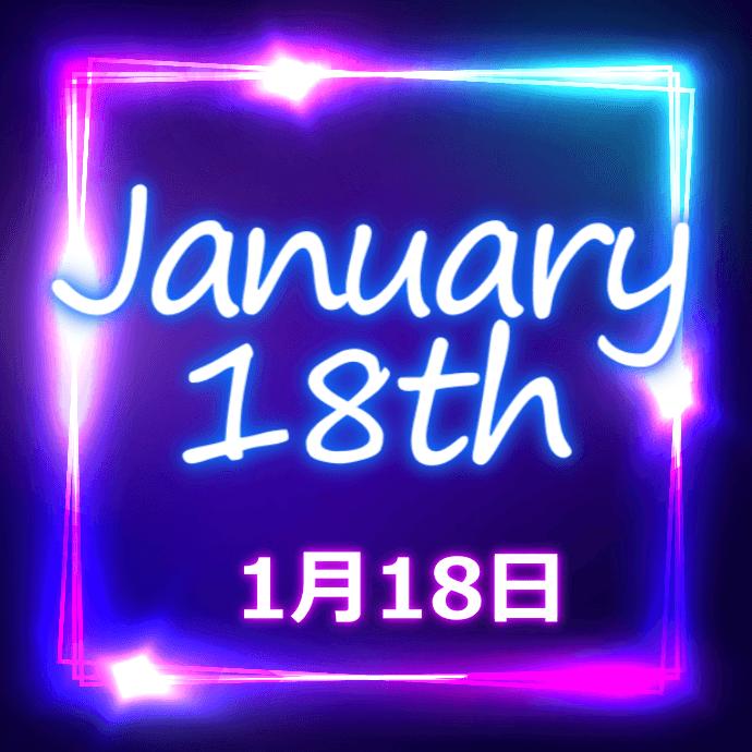 【誕生日占い】1月18日生まれの姫たち
