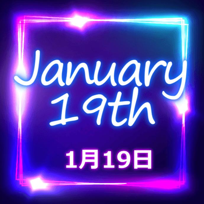 【誕生日占い】1月19日生まれの姫たち