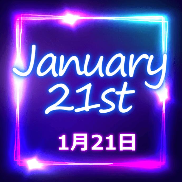 【誕生日占い】1月21日生まれの姫たち