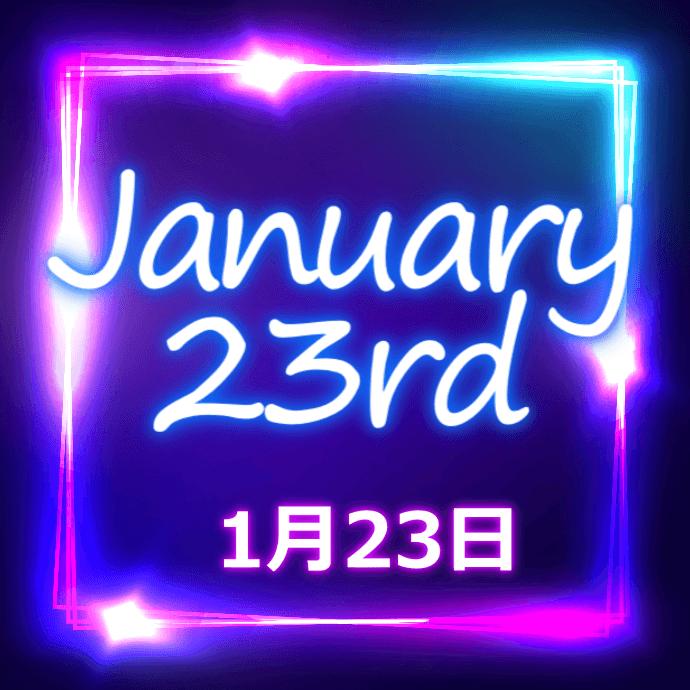 【誕生日占い】1月23日生まれの姫たち