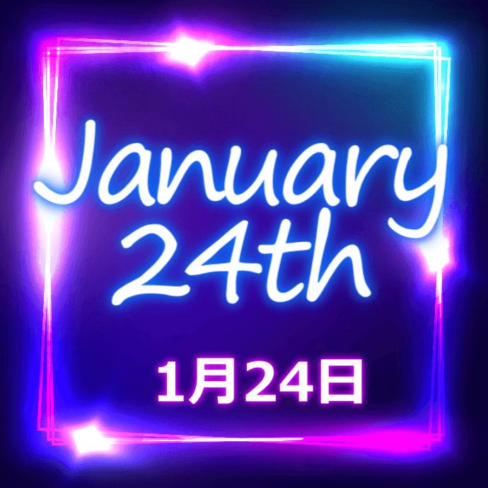 【誕生日占い】1月24日生まれの姫たち