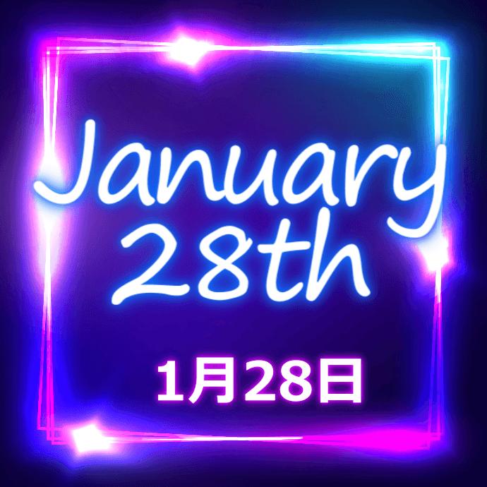 【誕生日占い】1月28日生まれの姫たち