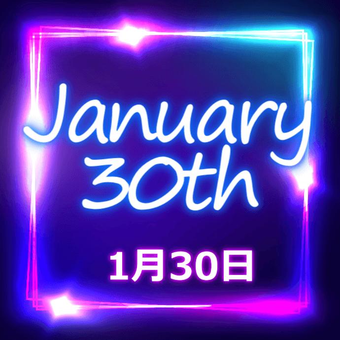 【誕生日占い】1月30日生まれの姫たち