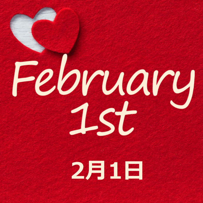 【誕生日占い】2月1日生まれの姫たち