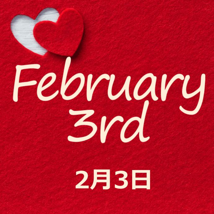【誕生日占い】2月3日生まれの姫たち