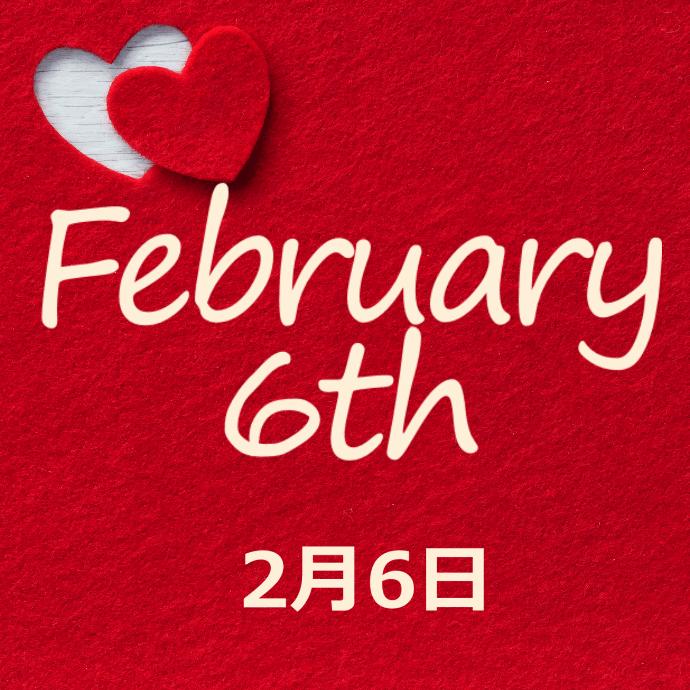 【誕生日占い】2月6日生まれの姫たち