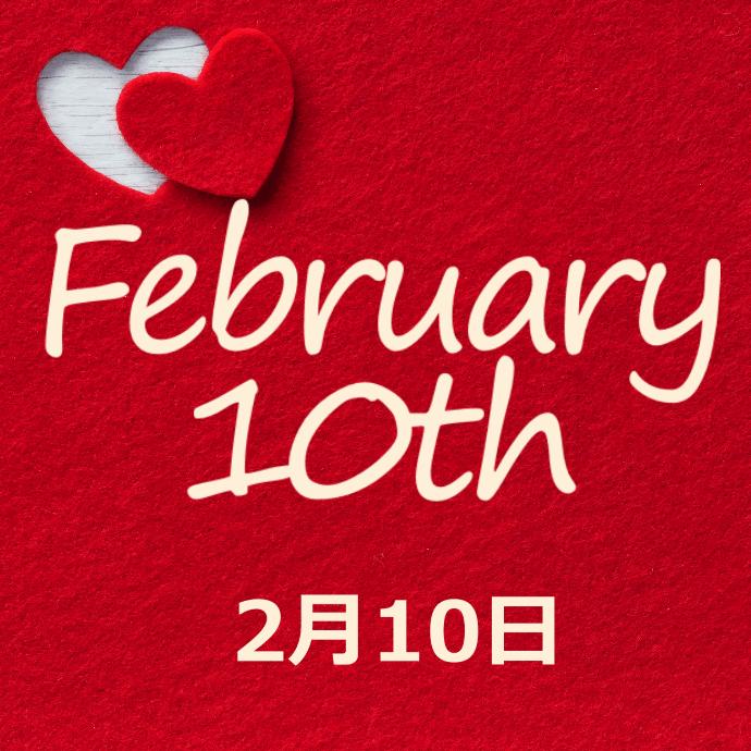 【誕生日占い】2月10日生まれの姫たち