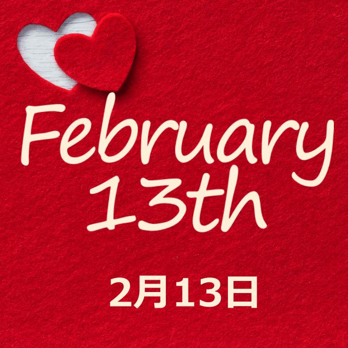 【誕生日占い】2月13日生まれの姫たち