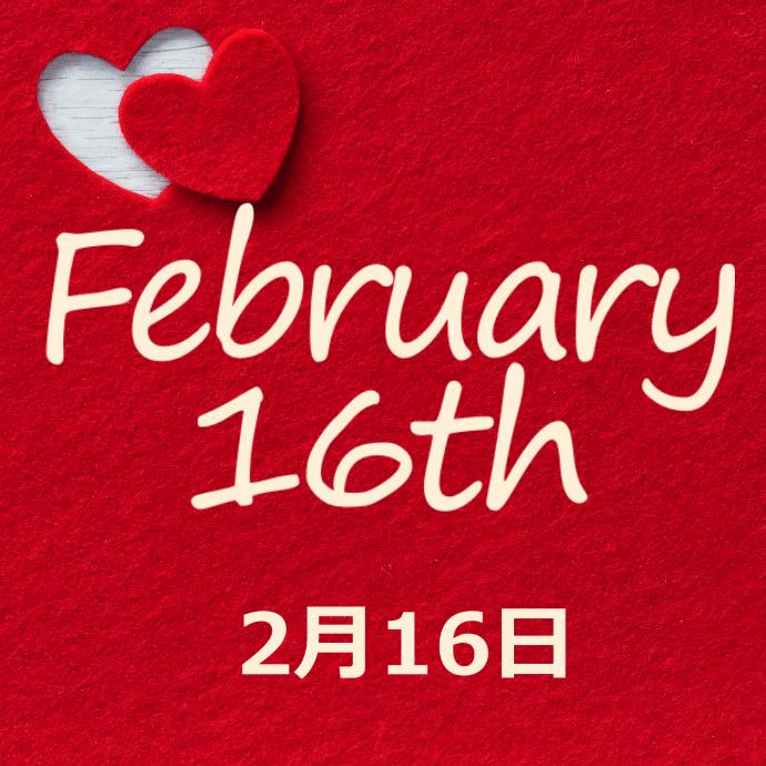 【誕生日占い】2月16日生まれの姫たち