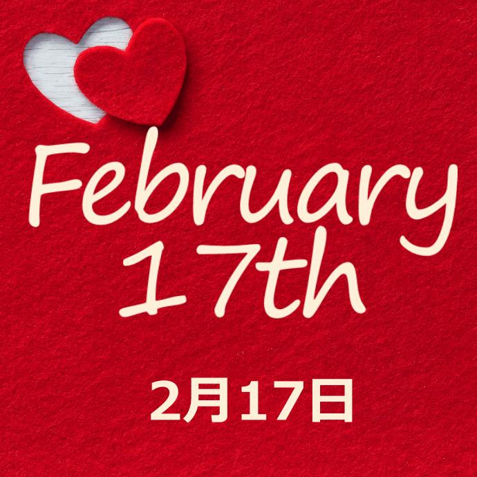 【誕生日占い】2月17日生まれの姫たち