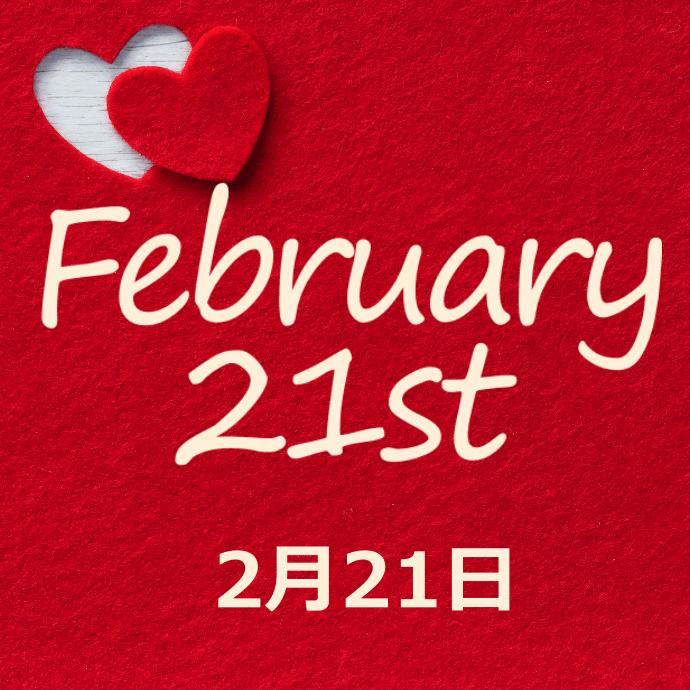 【誕生日占い】2月21日生まれの姫たち