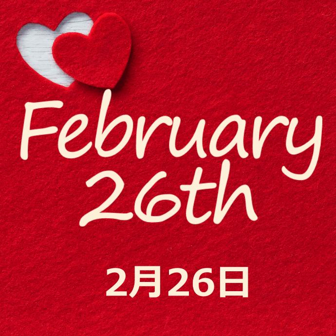 【誕生日占い】2月26日生まれの姫たち