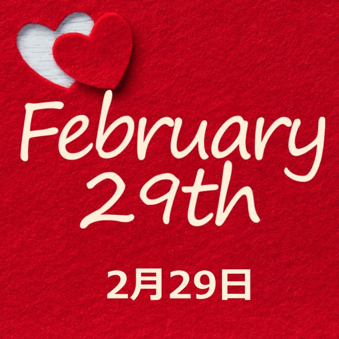 【誕生日占い】2月29日生まれの姫たち