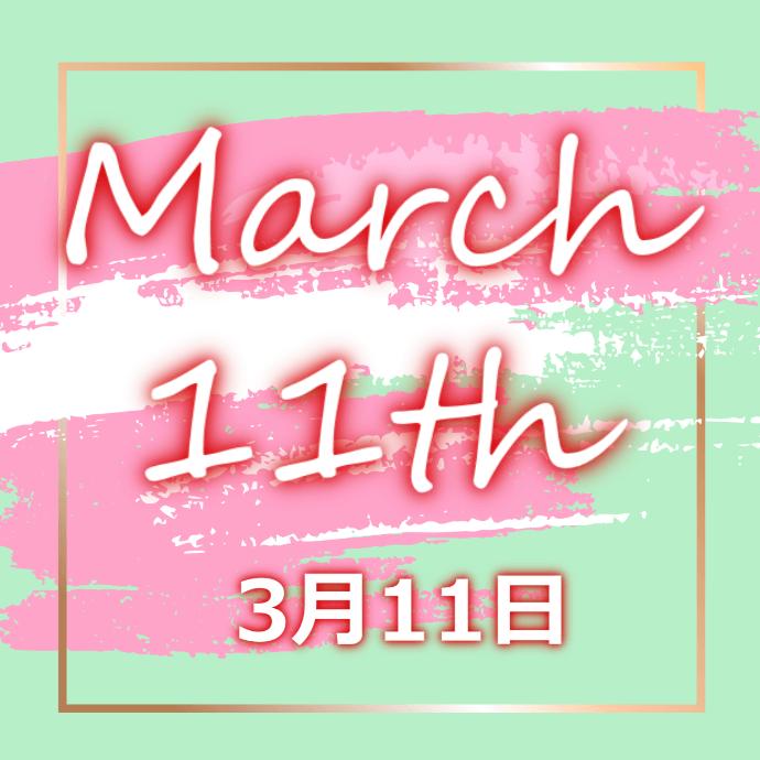 【誕生日占い】3月11日生まれの姫たち