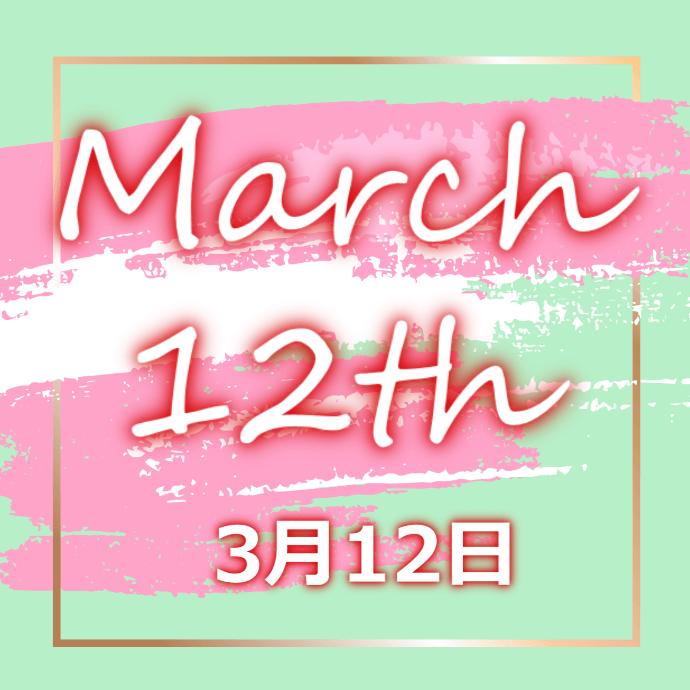 【誕生日占い】3月12日生まれの姫たち