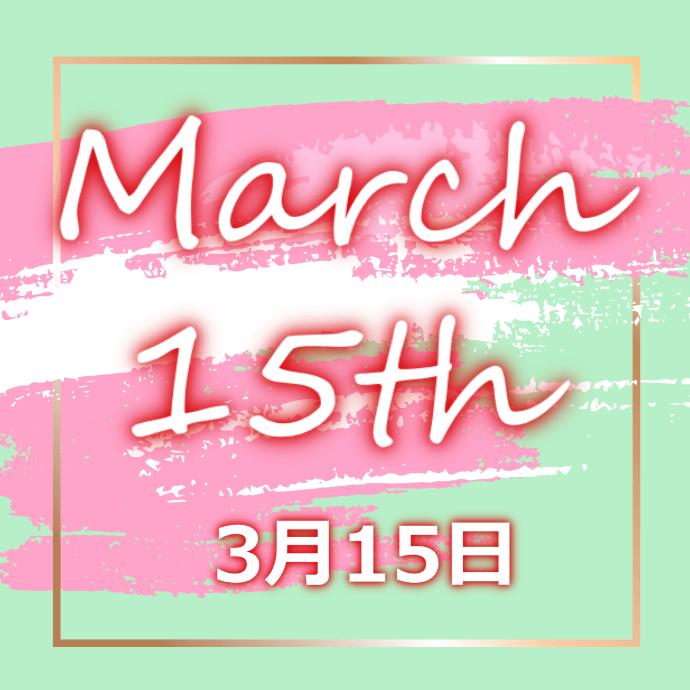【誕生日占い】3月15日生まれの姫たち