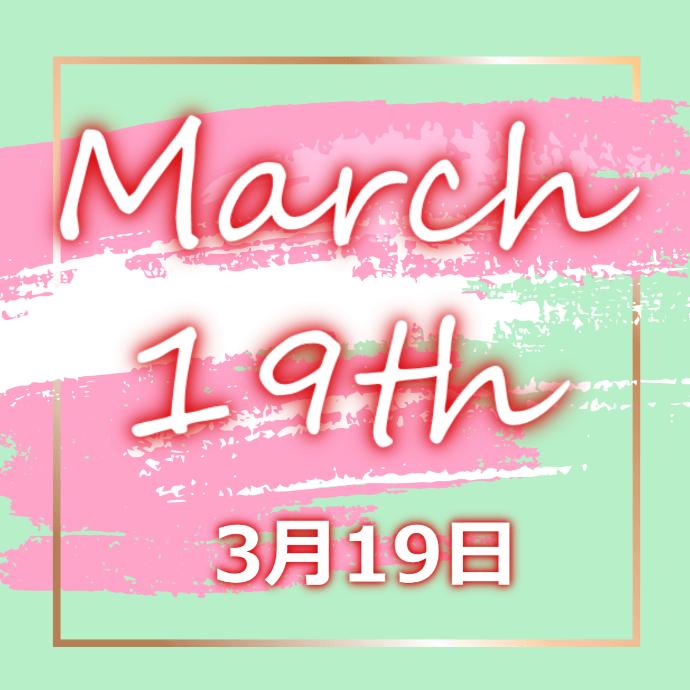 【誕生日占い】3月19日生まれの姫たち