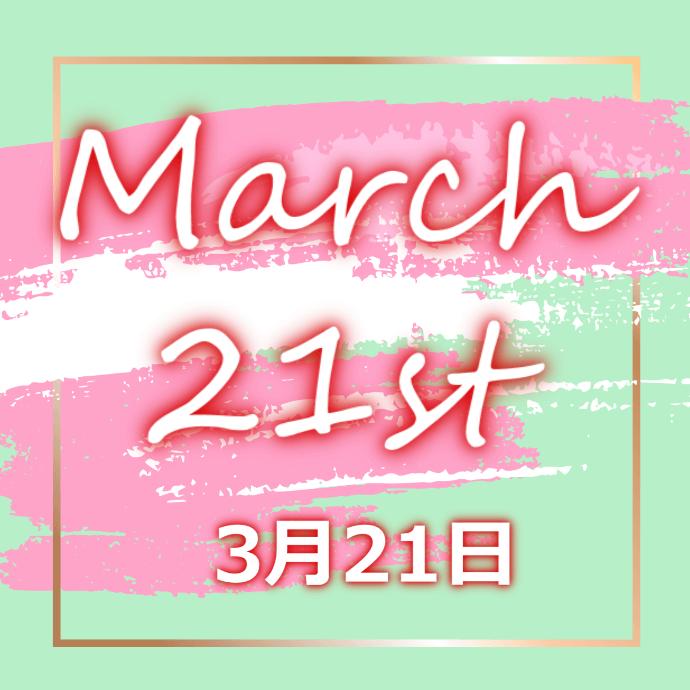 【誕生日占い】3月21日生まれの姫たち
