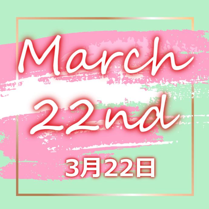 【誕生日占い】3月22日生まれの姫たち