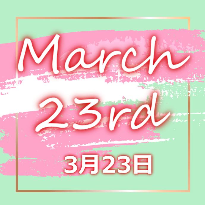 【誕生日占い】3月23日生まれの姫たち