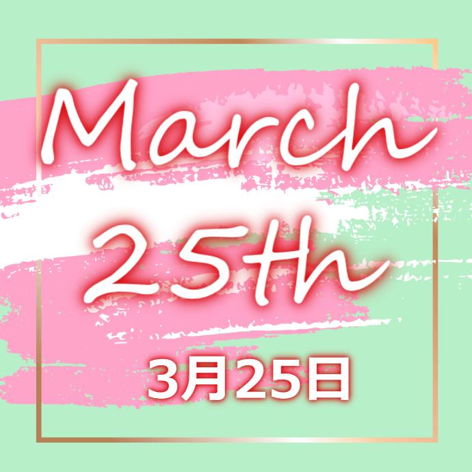 【誕生日占い】3月25日生まれの姫たち