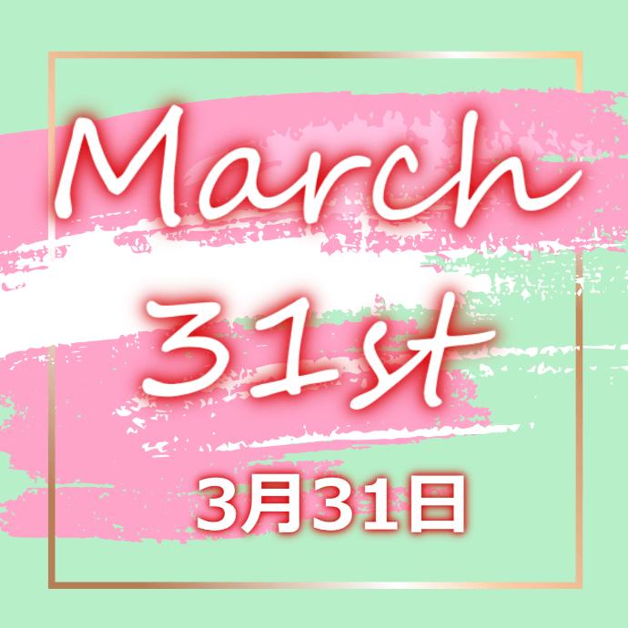 【誕生日占い】3月31日生まれの姫たち