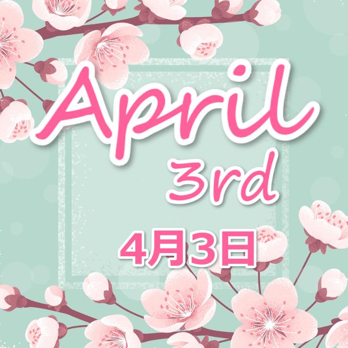 【誕生日占い】4月3日生まれの姫たち
